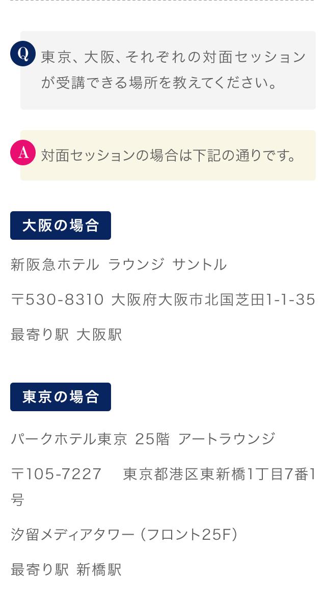 東京、大阪、それぞれの対面セッションが受講できる場所を教えてください。
