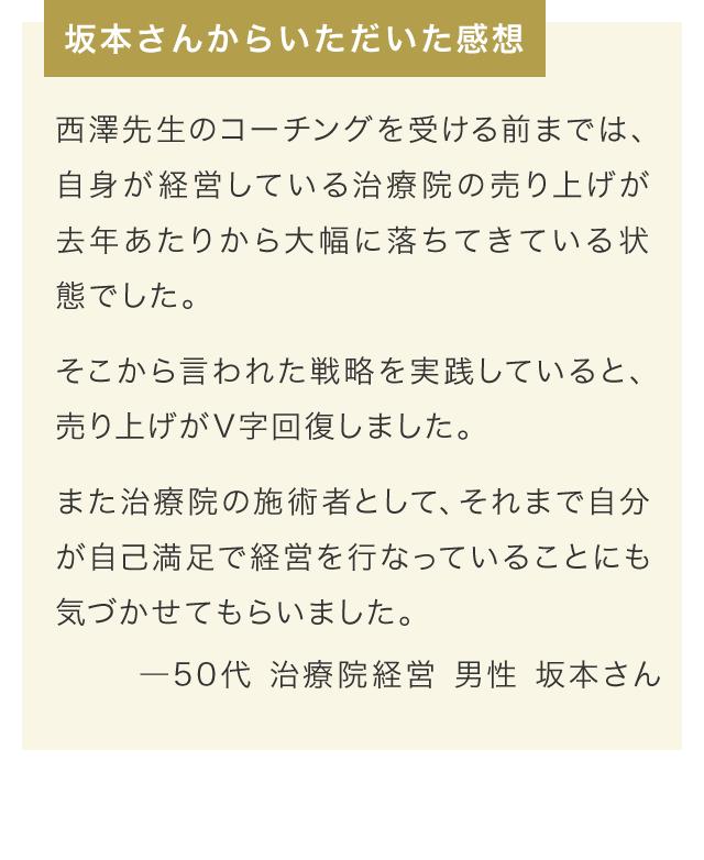 坂本さんからいただいた感想