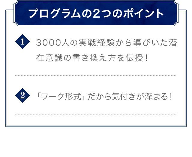 プログラムの3つのポイント