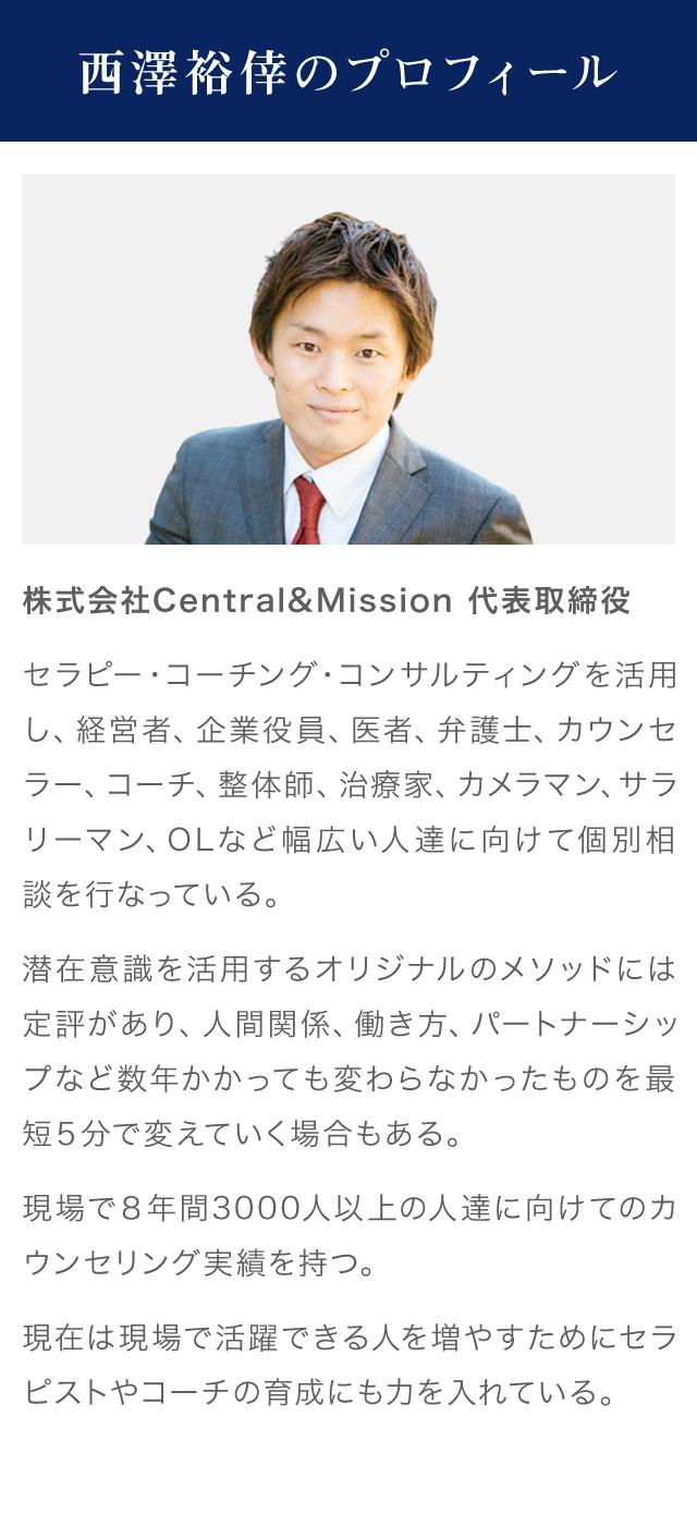 株式会社Central&Mission代表取締役