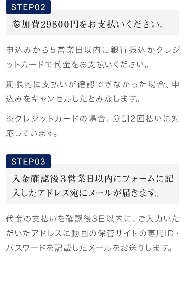 STEP02参加費19800円をお支払いください。