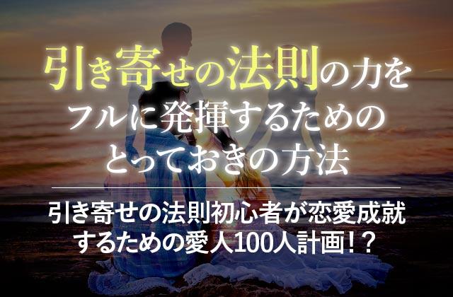 引き寄せの法則初心者が恋愛成就するための愛人100人計画!?