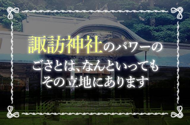 諏訪神社の強大なパワーの秘密