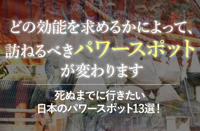 3大効能別!死ぬまでに行きたい日本のパワースポット13選!