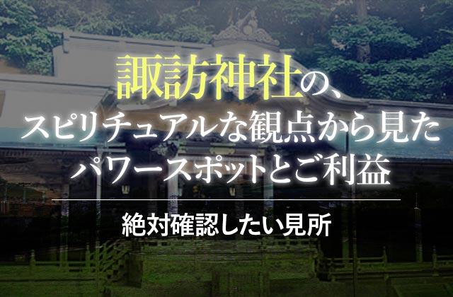 諏訪神社がパワースポットになる理由と絶対確認したい見所