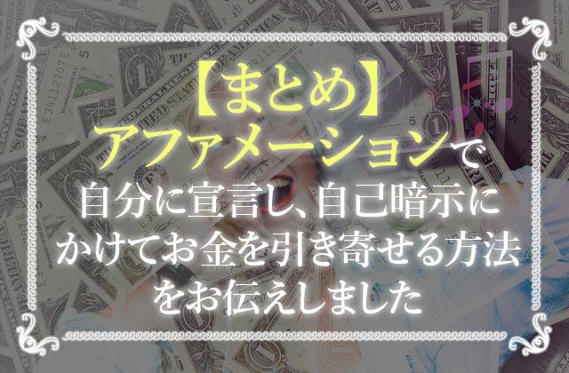 まとめ アファメーション お金