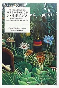 ヒューレン博士の著書「みんなが幸せになるホ・オポノポノ」の表紙