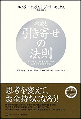書籍「お金と引き寄せの法則 富と健康、仕事を引き寄せ成功する究極の方法 」画像