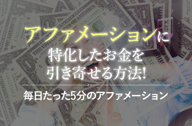 毎日たった5分のアファメーションでお金を引き寄せる方法!