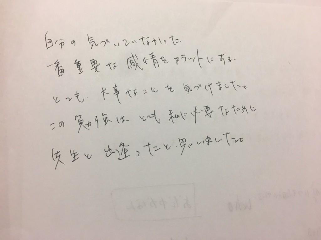 西澤クライアントの声4