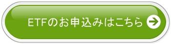 ETF申込みボタン