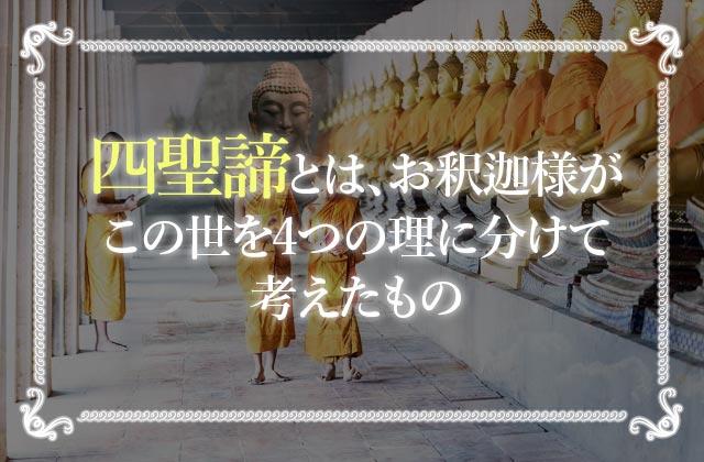八正道(はっしょうどう)の元、「四聖諦」とは