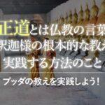 仏教における「八正道」とは?ブッダの教えを実践しよう!