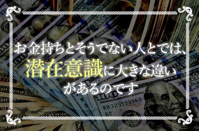 潜在意識を変えればお金が引き寄せられる