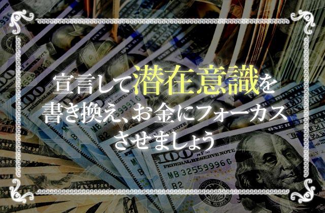 簡単!「お金持ちの潜在意識」に書き換える方法