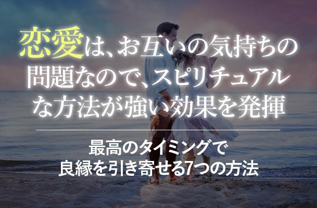 【保存版】スピリチュアルな恋愛術!最高のタイミングで良縁を引き寄せる7つの方法