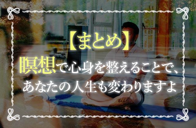 まとめ 瞑想
