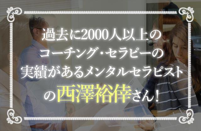 おすすめのコーチは西澤裕倖さん!