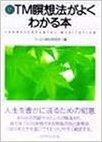 新TM瞑想法がよくわかる本
