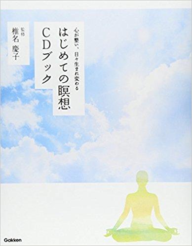 はじめての瞑想CDブック心が整い、日々生まれ変わる