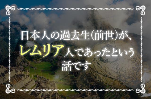 新事実!日本人はレムリア人の生まれ変わりだった!?