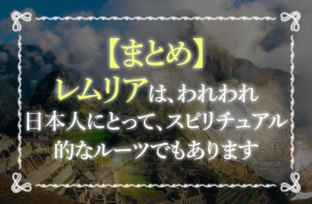 【まとめ】レムリア人を知って、日本人のルーツに想いを馳せてみよう