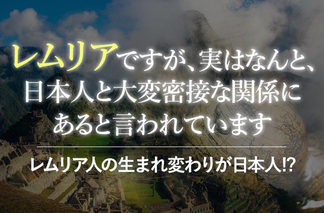 レムリア大陸と文明は実在した!?レムリア人の生まれ変わりが日本人!?