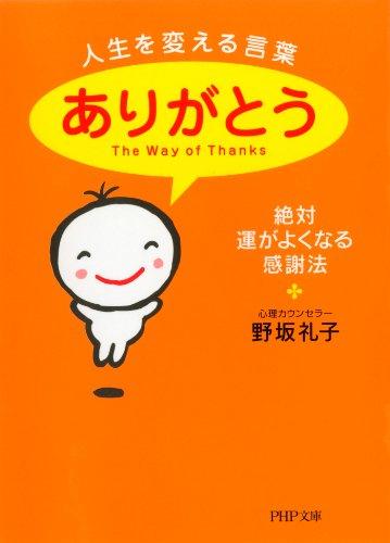 人生を変える言葉「ありがとう」width=