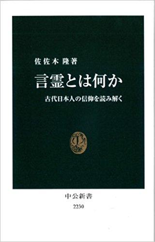 言霊とは何か-古代日本人の信仰を読み解く-中公新書-佐佐木-隆
