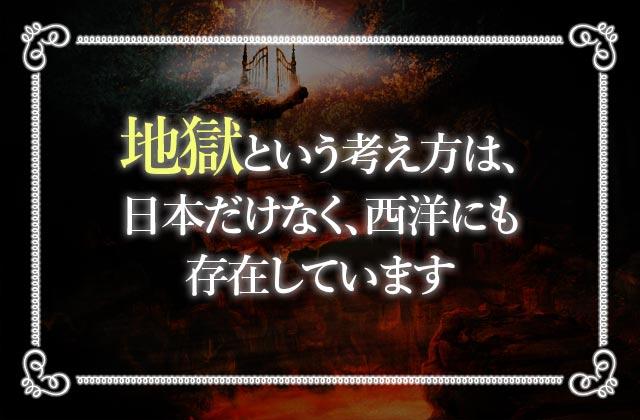 日本と外国の地獄の種類を解説