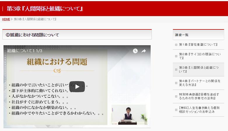 講座参加者専用サイトの画面
