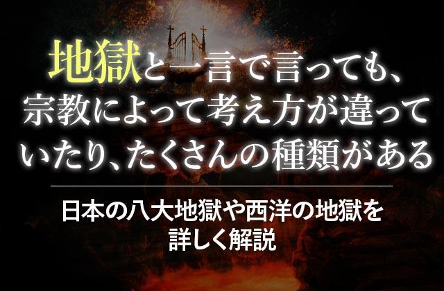 地獄の種類まとめ!日本の八大地獄や西洋の地獄を詳しく解説