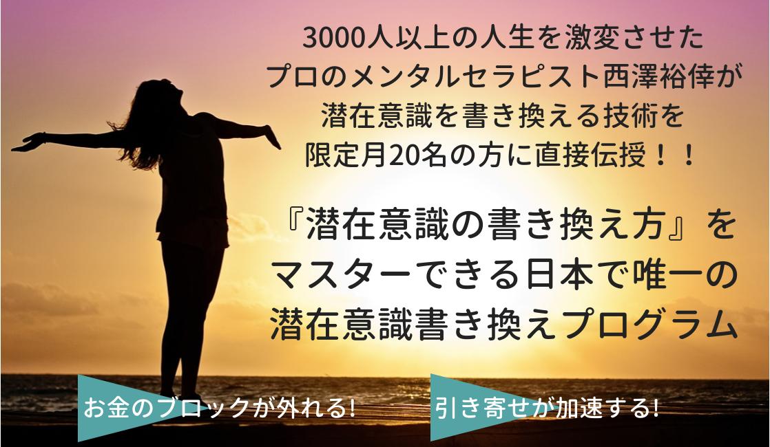 3000人以上の人生を激変させたプロのメンタルセラピスト西澤裕倖が潜在意識を書き換える技術を限定月20名の方に直接伝授!潜在意識の書き換え方をマスターできる日本で唯一の潜在意識の書き換えプログラム