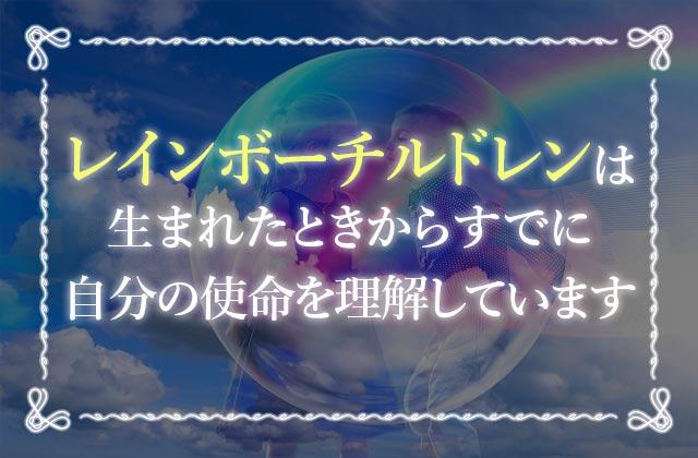 レインボーチルドレンは地球を進化させる第3のチルドレン