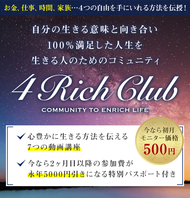 4RichClub