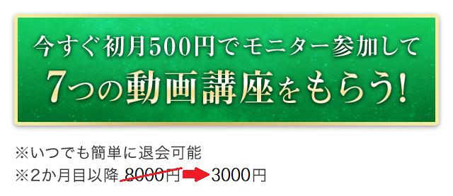 今すぐ500円でモニター参加して7つの動画講座をもらう!