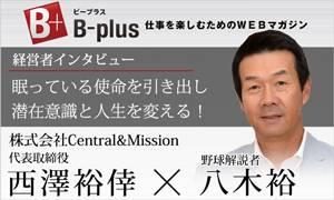 西澤×八木対談バナー