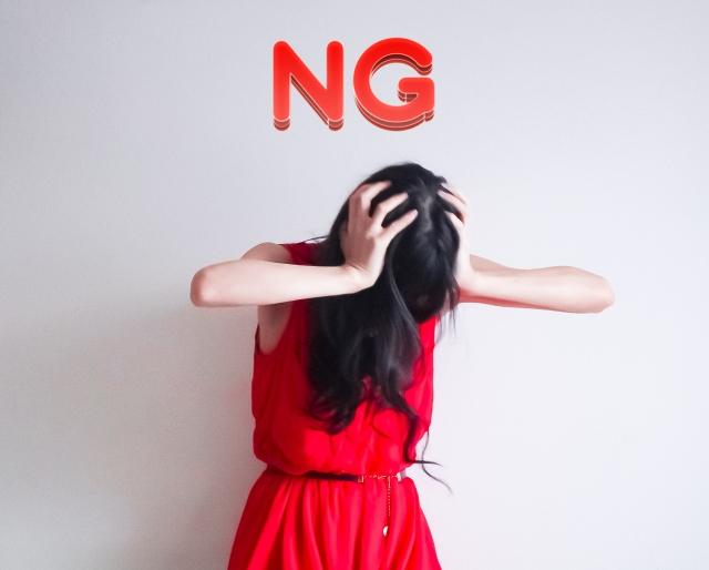赤い服をきた女性 NG