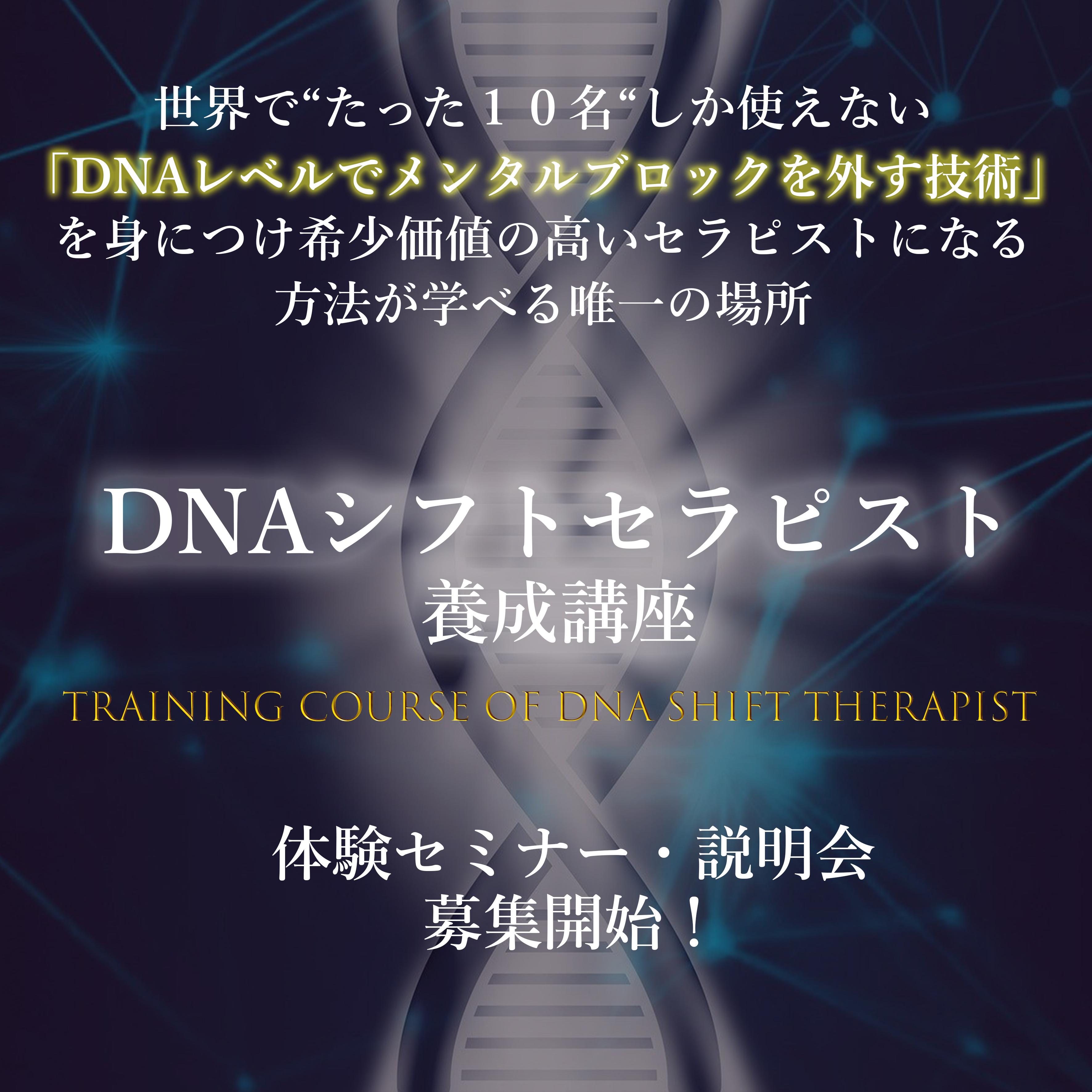 DNAシフトセラピスト養成講座