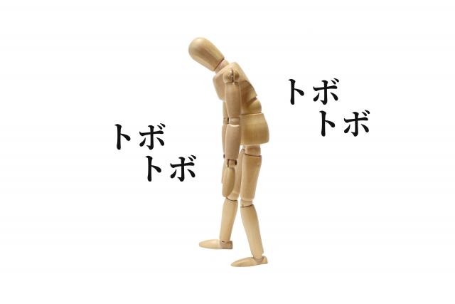 トボトボするイメージの人形