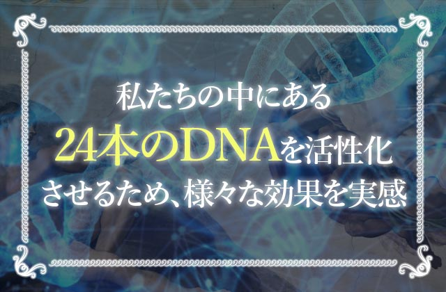 アダムカドモンになれる24本DNAアクティベーションの効果とは?