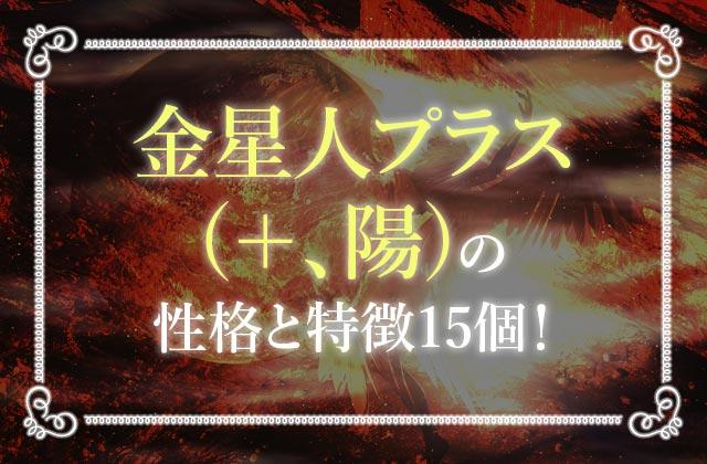金星人プラス(+、陽)の性格と特徴15個!