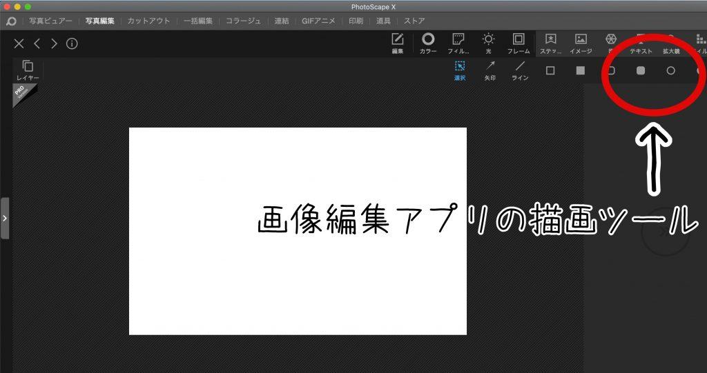 描画ツールの画面