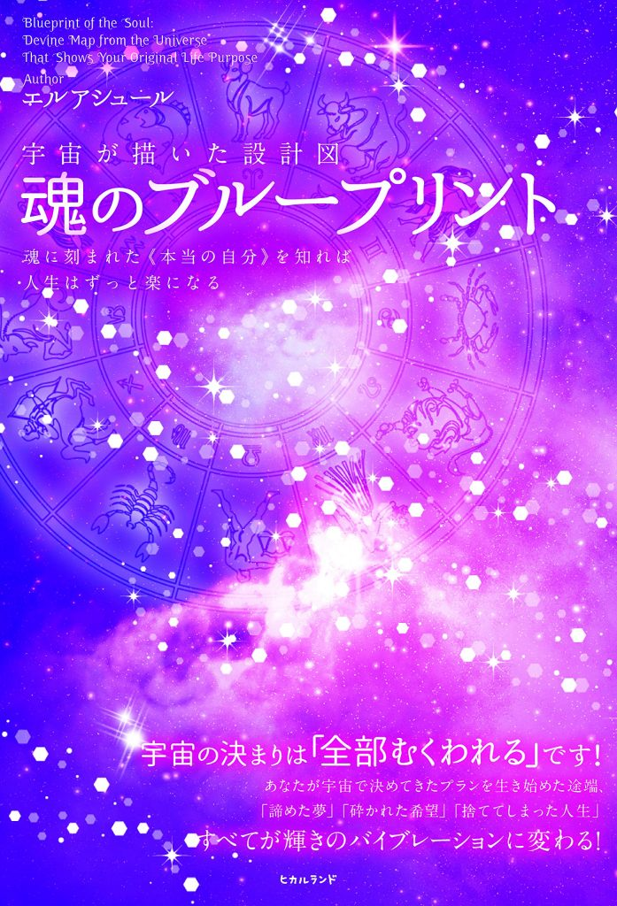 魂のブループリントの本の画像
