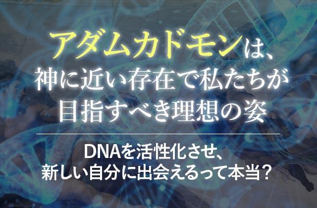 アダムカドモンとは?DNAを活性化させ、新しい自分に出会えるって本当?
