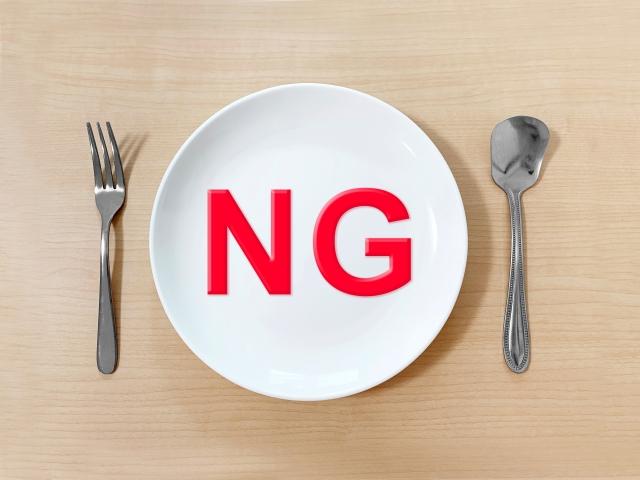 白いお皿とNGの文字