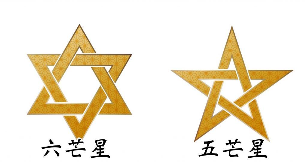 五芒星と六芒星
