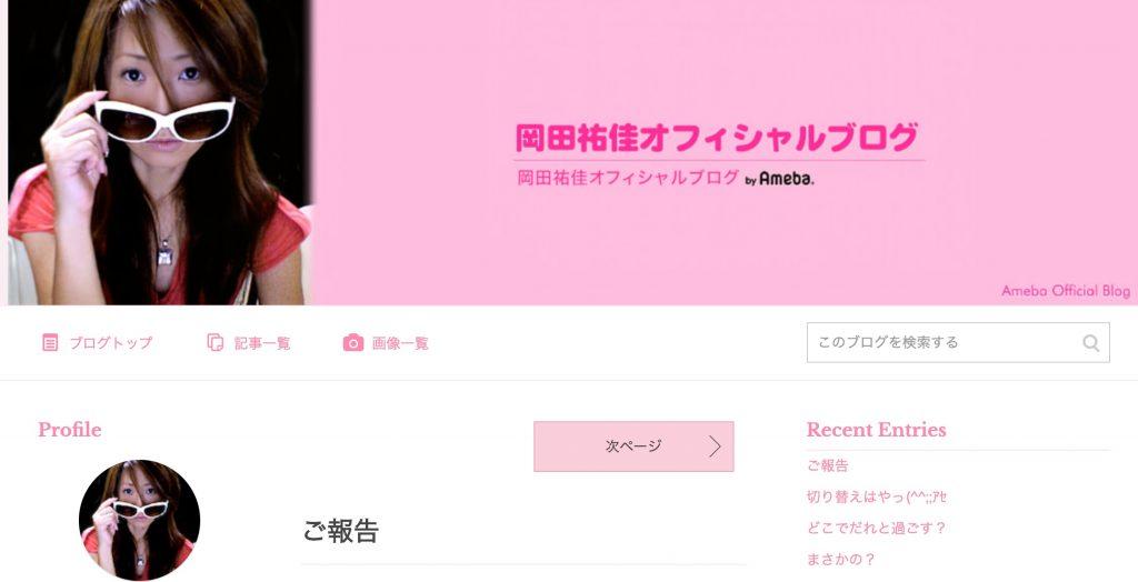 岡田祐佳公式サイト