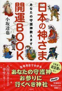 日本の神様開運ブック