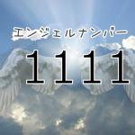 エンジェルナンバー「1111」